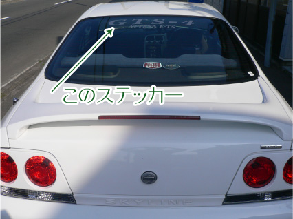 R33スカイライン2.jpg