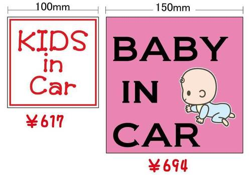 Baby-in-car magu02.jpg