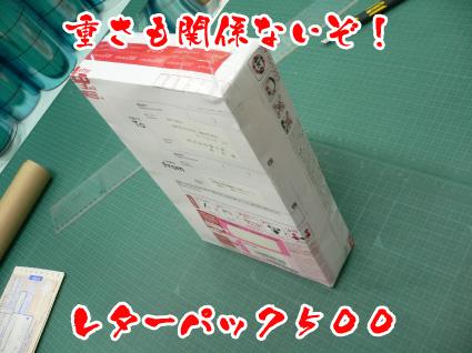 レターパック5002.jpg